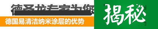 濠jianghui疏油疏水纳米涂层的优势