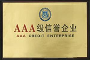 AAA信誉qi业