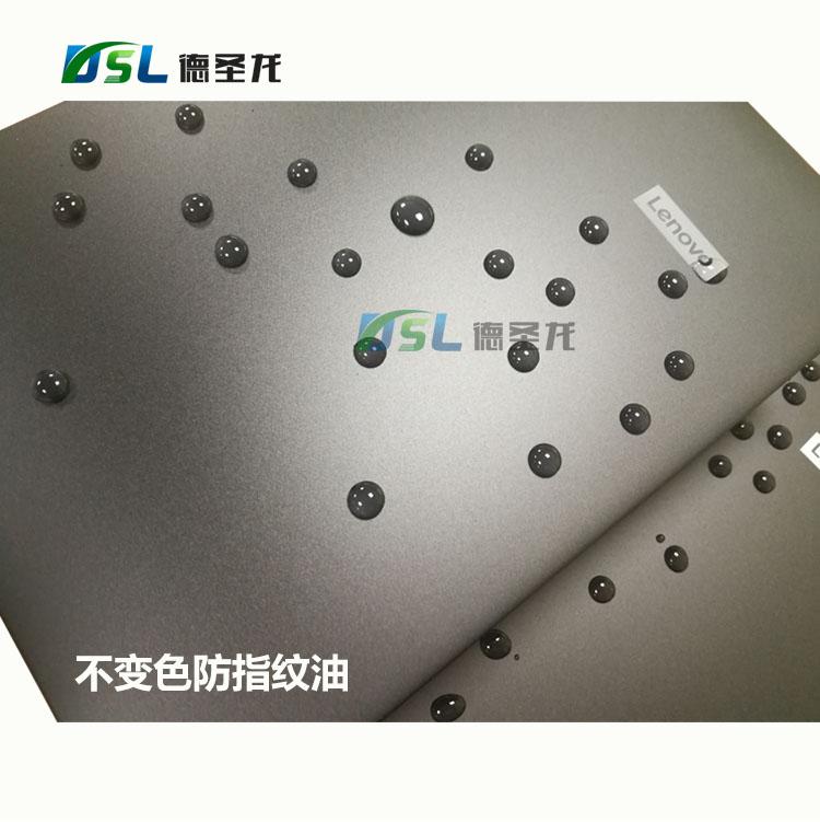 yang极氧化笔ji本电脑外壳防指纹油涂zhuang