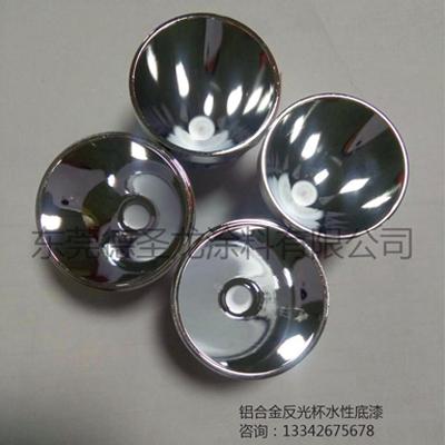铝合jin反光杯电镀qi
