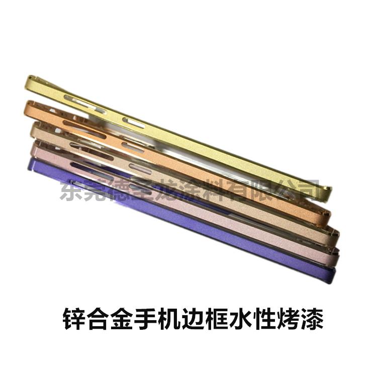 手机bian框锌合金水性金属qi