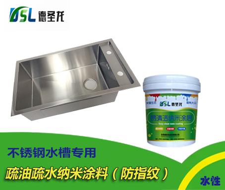 不锈钢水槽防指纹油