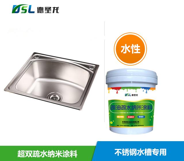 不xiu钢水槽chao疏水纳米tu料(纳米防zhiwen油)
