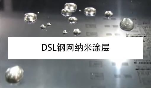 纳米钢网专用濠jianghui涂层